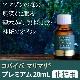 コパイバマリマリ® プレミアム 20ml<化粧用油>