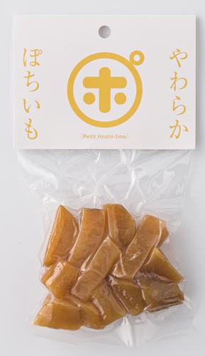 干し芋 無添加 国産 やわらかぽちいも(ひとくちサイズ)5袋セット 送料無料 四国徳島の自然の味わいたっぷりの ほしいも