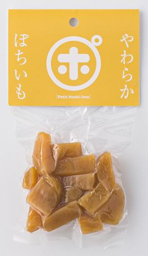干し芋 無添加 国産 やわらかぽちいも(ひとくちサイズ)10袋セット 送料無料 四国徳島の自然の味わいたっぷりの ほしいも