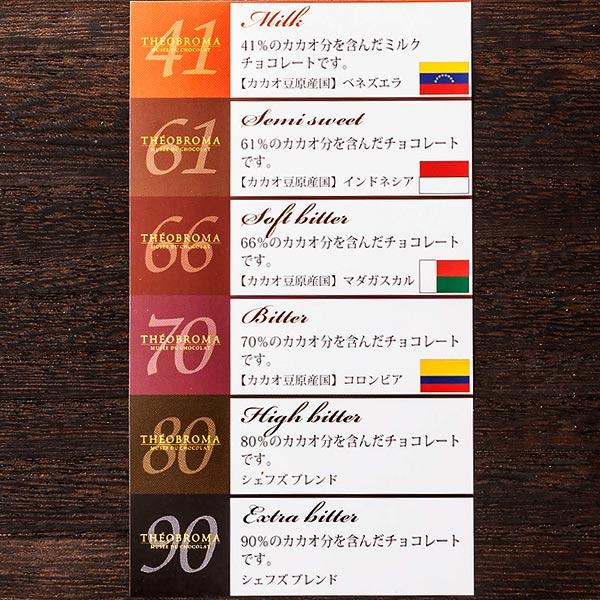 キャレ デギュスタシオン 12-24枚入