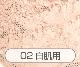Miss 9' ミスナイン ザ ゴールデンフェイスパウダー02 (白肌用)