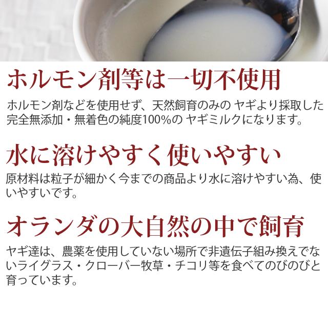 犬猫用ミルク|無添加ヤギミルク 栄養補給にも【a0056】
