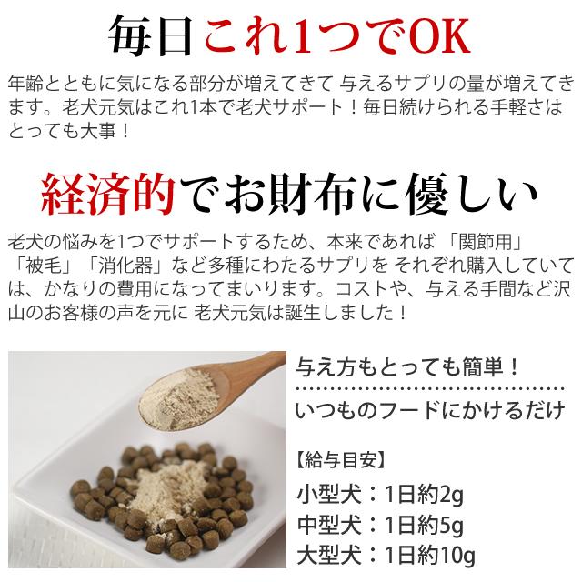 老犬健康ケア3点セット【a0366】