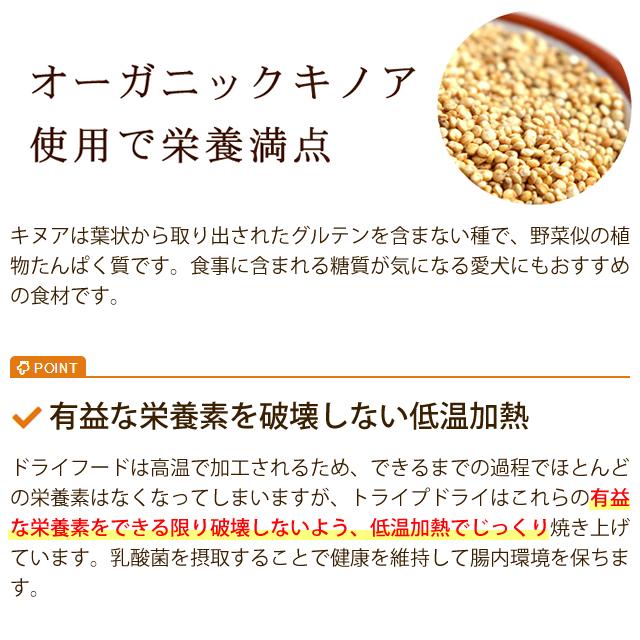 【初回送料無料!全年齢対応】穀物不使用の最高級フード|トライプドライ  バラエティ4種(各230g) スターターパック【a0335】