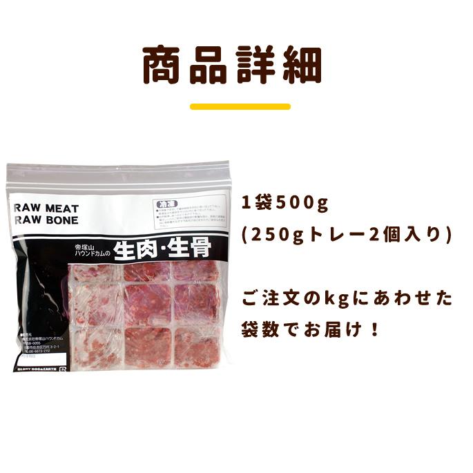熟成肉エゾ゙鹿生肉小分けトレー粗挽き 500g【a0303】※愛猫にもご利用いただけます