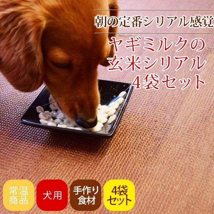 愛犬のお手軽トッピング ヤギミルクの玄米シリアル 4袋セット