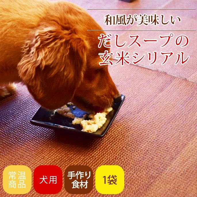 愛犬のお手軽トッピング|だしスープの玄米シリアル