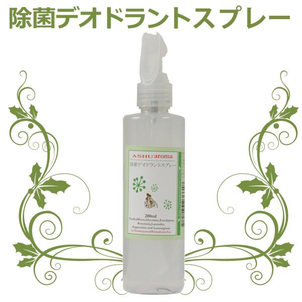 100%天然アロマ除菌デオドラントスプレー【a0255】