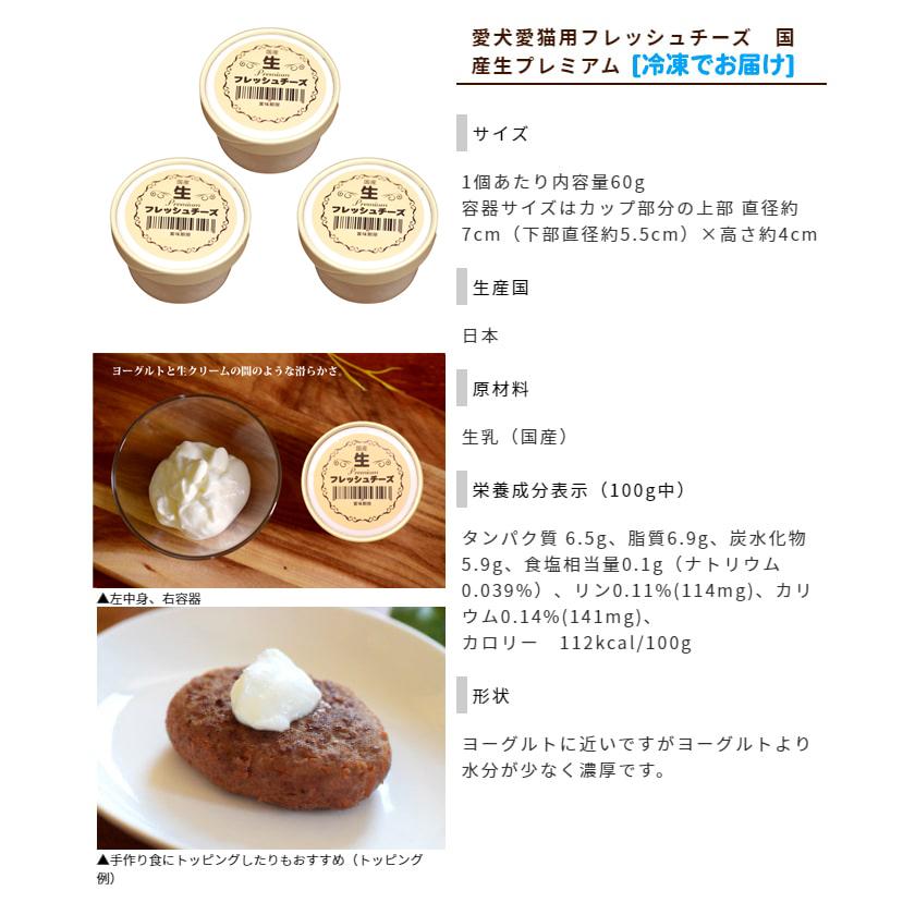 国産生プレミアム 愛犬愛猫用フレッシュチーズ 60g 3個/6個/12+1個【冷凍】