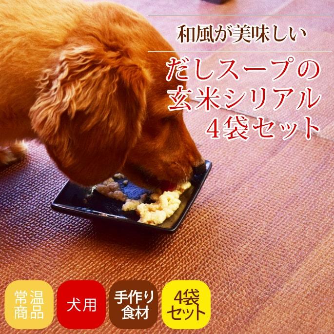 愛犬のお手軽トッピング|だしスープの玄米シリアル 4袋セット