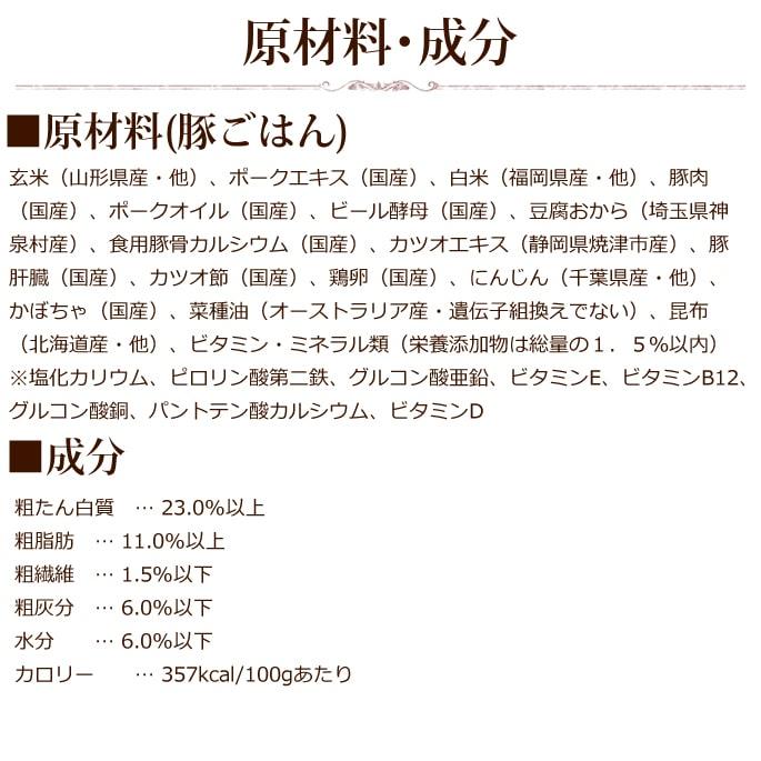 ドットわん豚ごはん お得用パック 3kg(1kg×3) 全年齢対応総合栄養食 ドッグフード
