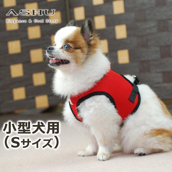 小型犬用ハーネス|ASHU ウェアハーネス メッシュ Sサイズ【リードは別売り】