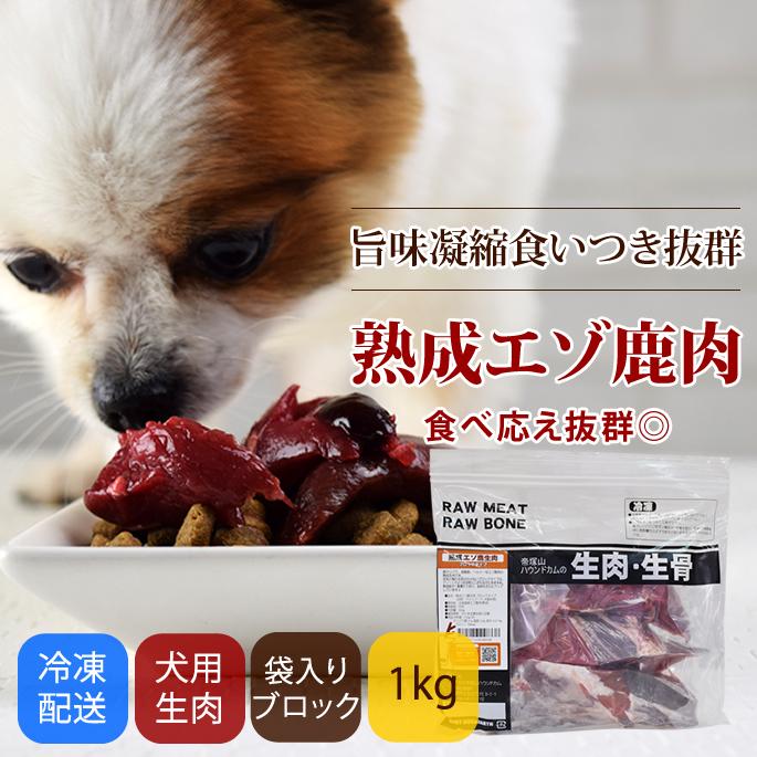熟成肉エゾ゙鹿生肉ブロックタイプ 1kg【a0304】 ※愛猫にもご利用いただけます