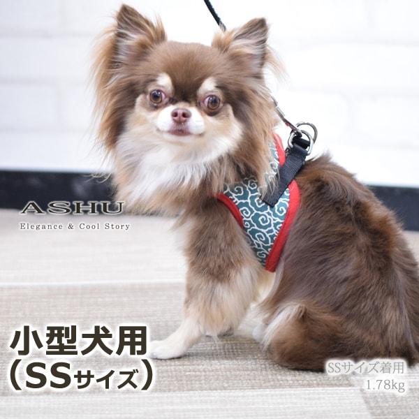 ASHUウェアハーネス 唐草セット SSサイズ(小型犬用)