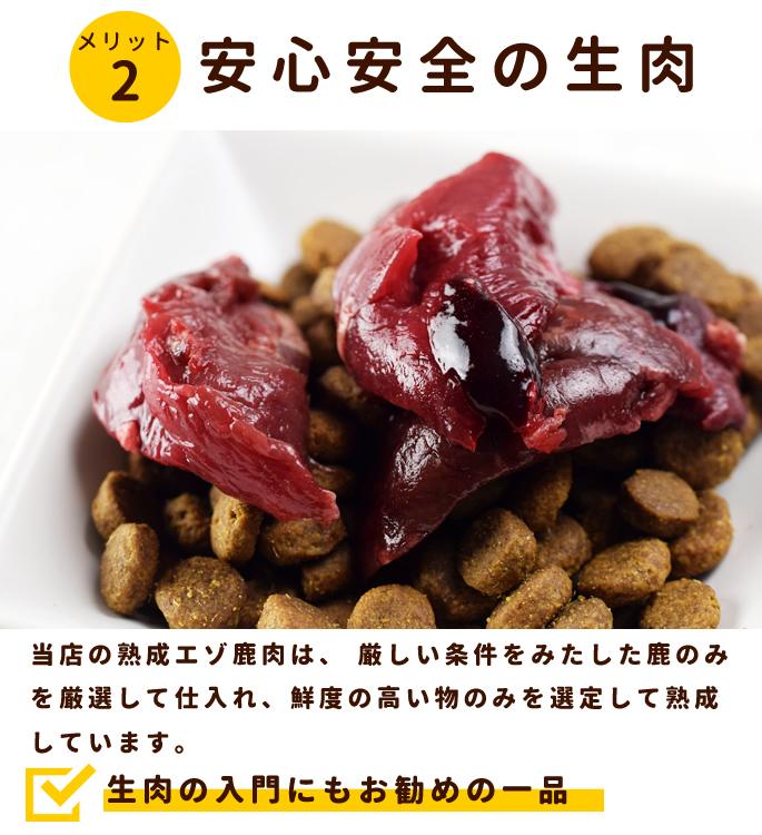 熟成肉エゾ゙鹿生肉 角切り肉タイプ 内臓ミックス 600g【a0305】 ※愛猫にもご利用いただけます
