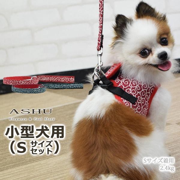 ASHUウェアハーネス 唐草セット Sサイズ(小型犬用)