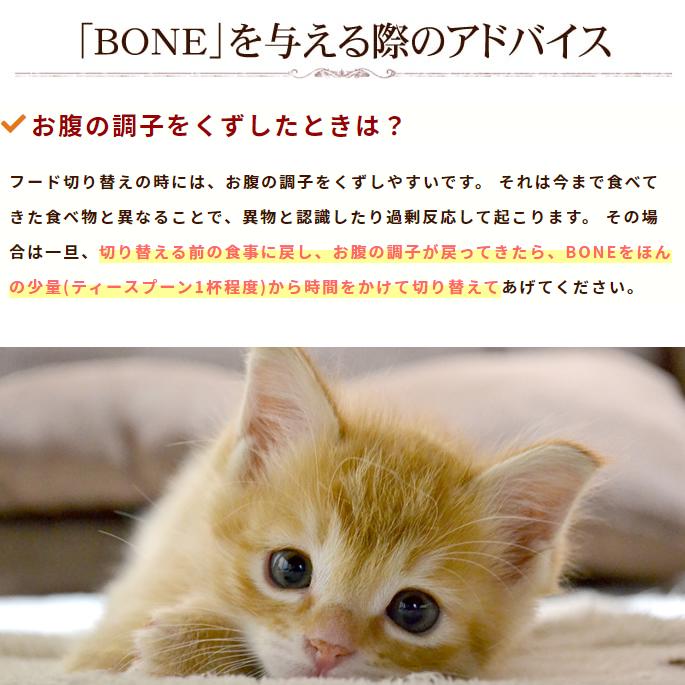 猫用 生食|BONE チキン 1.1kg 発酵野菜配合の進化したローフード【a0250】