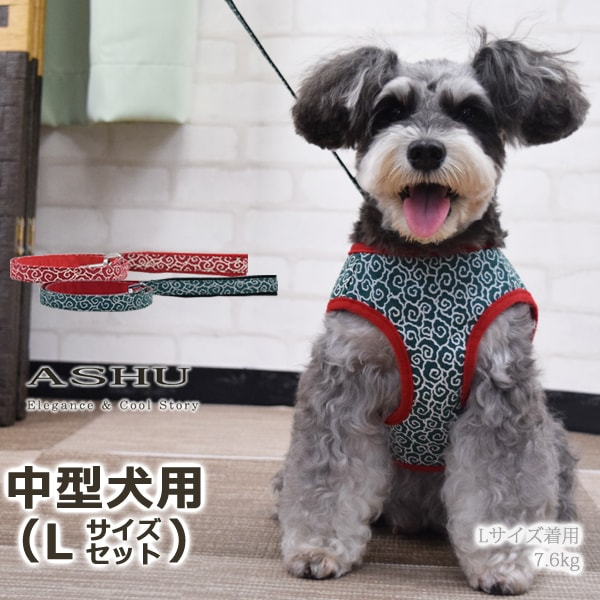 ASHUウェアハーネス 唐草セット Lサイズ(中型犬用)