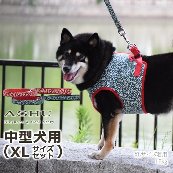 ASHUウェアハーネス 唐草セット XLサイズ(中型犬用)