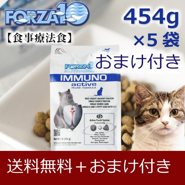 【送料無料&おまけ付き】FORZA10療法食|イムーノアクティブ  454g×5袋セット(2.27kg)  フォルツァディエチ キャットフード
