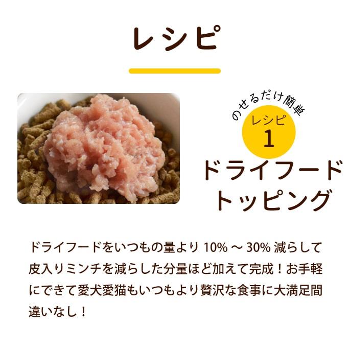 犬猫用 生肉 国産鶏 むね肉皮入りミンチ  1kg【新鮮な鶏ミンチ】【定期購入もできます】冷凍配送 鶏皮