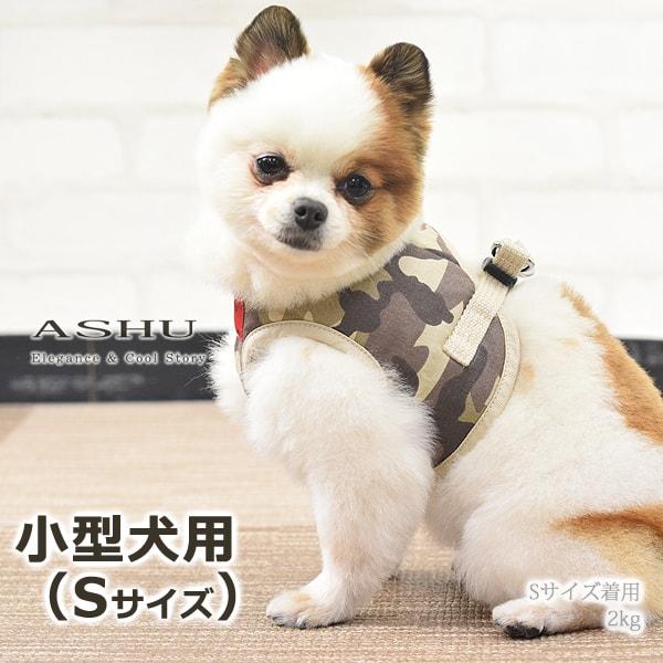犬用ハーネス 小型犬 ASHU ウェアハーネス迷彩 Sサイズ