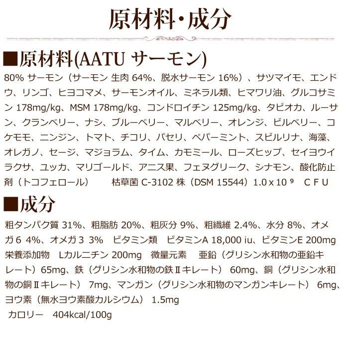 【初回送料無料】AATU(アートゥー) サーモン  ドッグフード 1.5kg スターター【a0338】