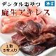 犬用 鹿肉|丹波産 愛犬用 鹿生アキレス【a0308】