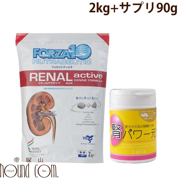 FORZA10療法食&サプリセット|犬用リナールアクティブ2kg+腎パワー元気90g