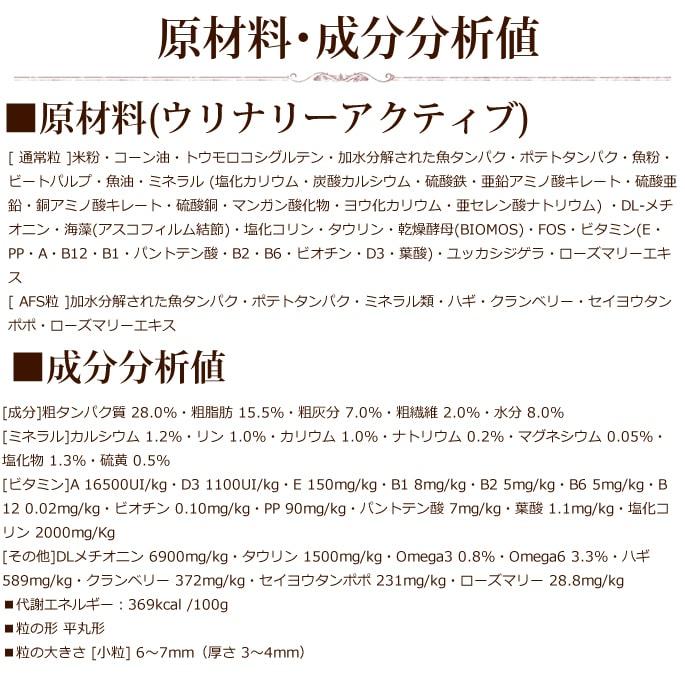 【送料無料&おまけ付き】FORZA10療法食|ウリナリーアクティブ(尿石に配慮された療法食) 454g×5袋セット(2.27kg)フォルツァディエチ キャットフード
