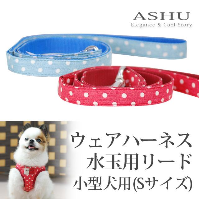 ASHUウェアハーネス水玉用リード Sサイズ(小型犬用)【ハーネスは別売り】