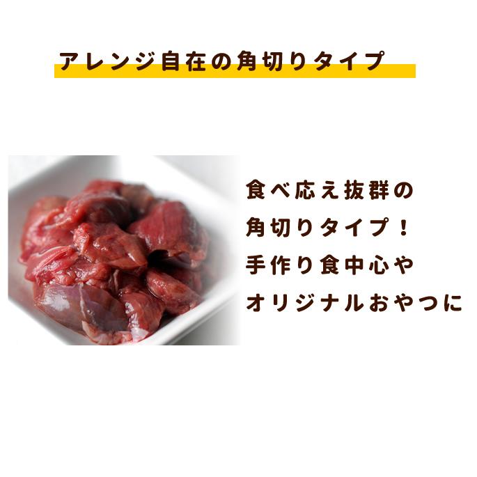 犬用 鹿肉|天然 エゾ鹿生肉 角切り 北海道産【a0021】 500g 1kg 3kg※愛猫にもご利用いただけます