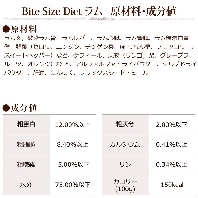 バイトサイズダイエット / ラム 1kg 【生食 ローフード ラム 羊】