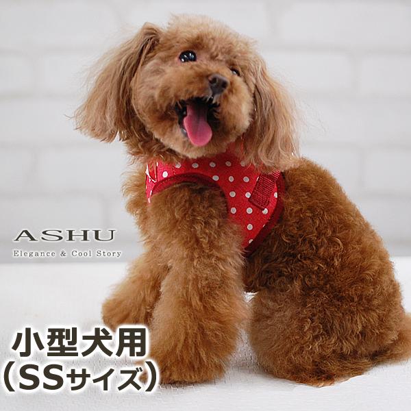 ASHUウェアハーネス 水玉 SSサイズ(超小型犬用)【リードは別売り】