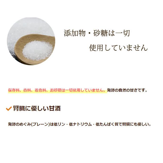 ペットのノンアルコール甘酒 発酵のめぐみ プレーン6本セット 150g