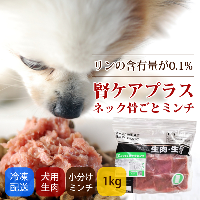 犬用猫用 生肉 腎ケアプラスネック骨ごとミンチ 1kg【a0307】【より細かいミンチに変更となりました】