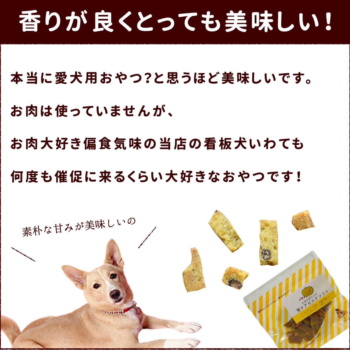犬用無添加おやつ|小豆かぼちゃの腎ケアビスケソフト60g