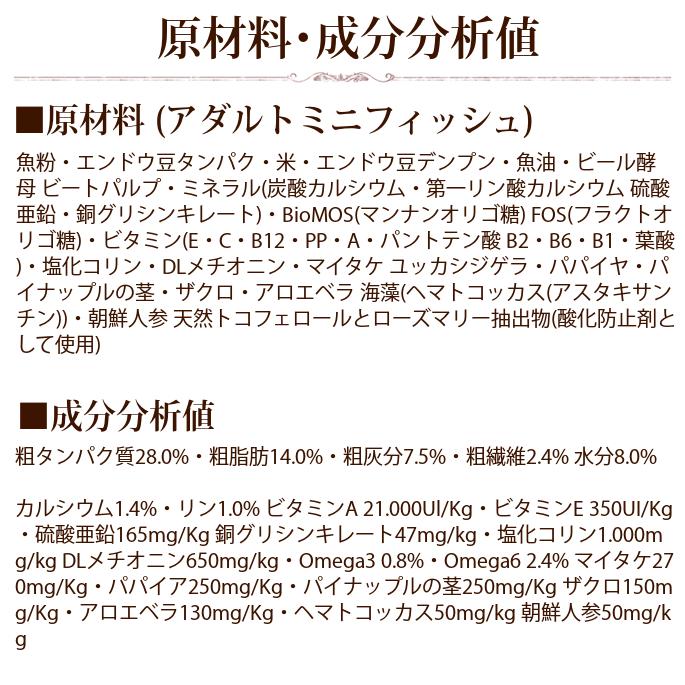 【お取り寄せ】FORZA10|デイリーフォルツァ ローグレイン ミニフィッシュ 8kg 超小粒 (フォルツァディエチ)※お届けまで1週間程度
