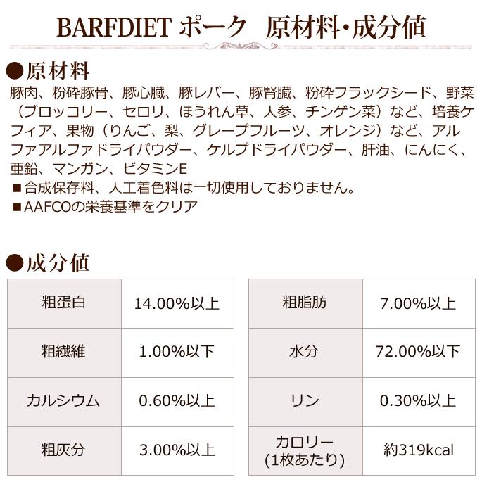 バーフダイエット ポーク 12枚入パック×4袋 【おまけ付&送料無料】