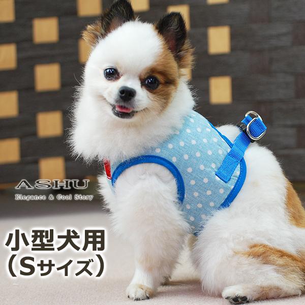 ASHUウェアハーネス水玉 Sサイズ(小型犬用)【リードは別売り】