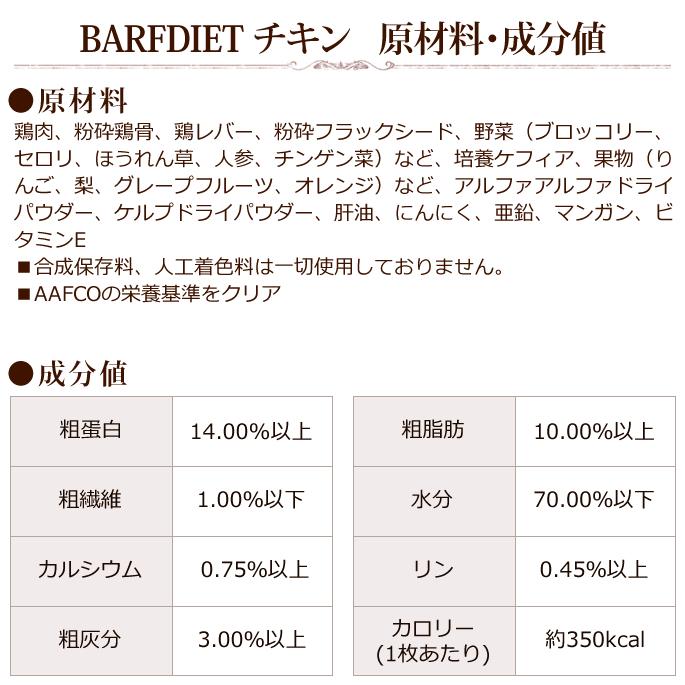 バーフダイエット チキン 12枚入パック×4袋 【おまけ付&送料無料】
