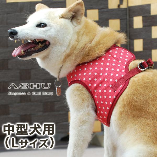 ASHUウェアハーネス 水玉 Lサイズ(中型犬用)【リードは別売り】