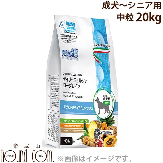 【お取り寄せ】FORZA10 デイリーフォルツァ ローグレイン ミディアムフィッシュ 20kg 中粒 (フォルツァディエチ)※お届けまで1週間程度