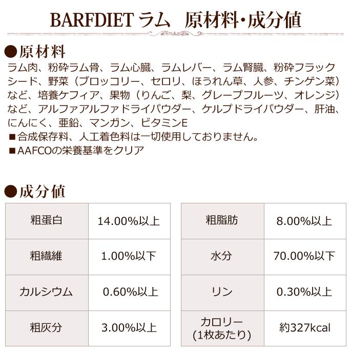 バーフダイエット ラム 12枚入パック×4袋 【おまけ付&送料無料】