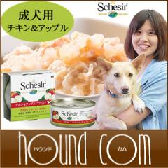Schesir(シシア)/ドッグ フルーツタイプ チキン&アップル缶