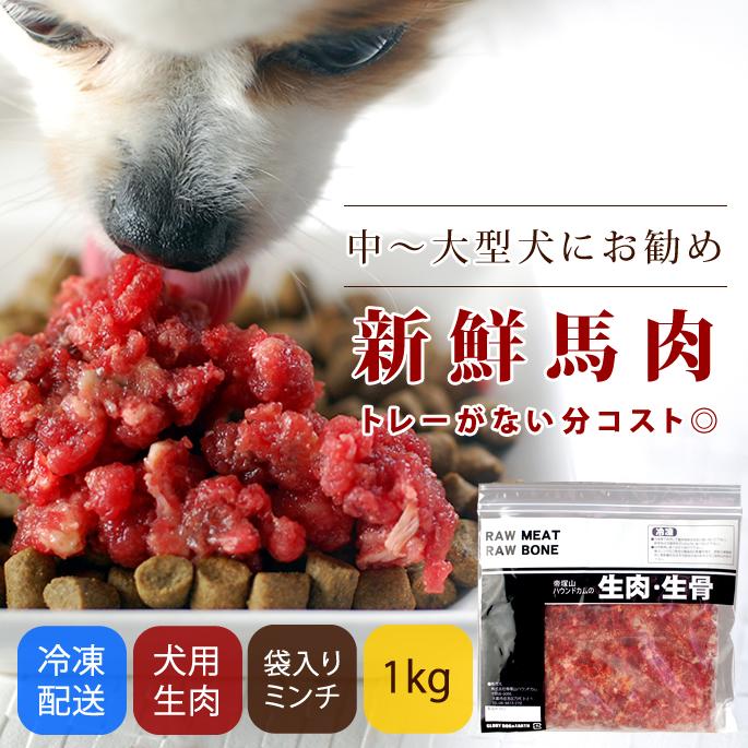 犬用 馬肉|冷凍生馬肉 荒挽き カナダ・メキシコ産1kg [500g×2]【a0014】】【定期購入もできます】※愛猫にもご利用いただけます
