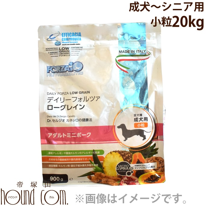 【お取り寄せ】FORZA10|デイリーフォルツァ ローグレイン ミニポーク(小粒) 20kg (フォルツァディエチ)※お届けまで1週間程度