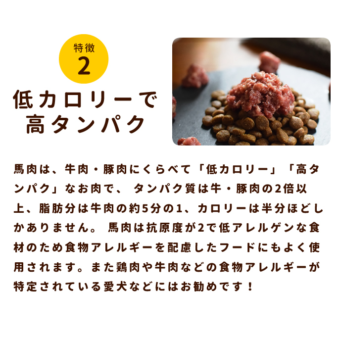 犬用 馬肉|冷凍生馬肉 荒挽き 小分けトレー  3kg [250g×12] 【a0013】【定期購入もできます】※愛猫にもご利用いただけます