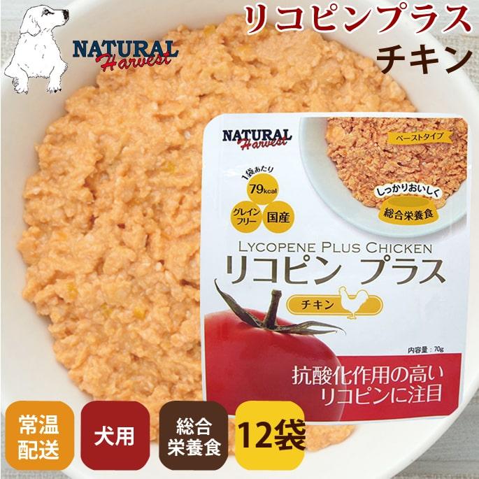 ナチュラルハーベスト レトルト| リコピンプラス チキン(鶏) 12袋セット 総合栄養食