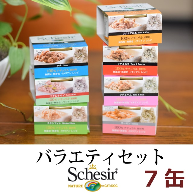 Schesir(シシア)/シシアキャット バラエティセット猫缶7缶